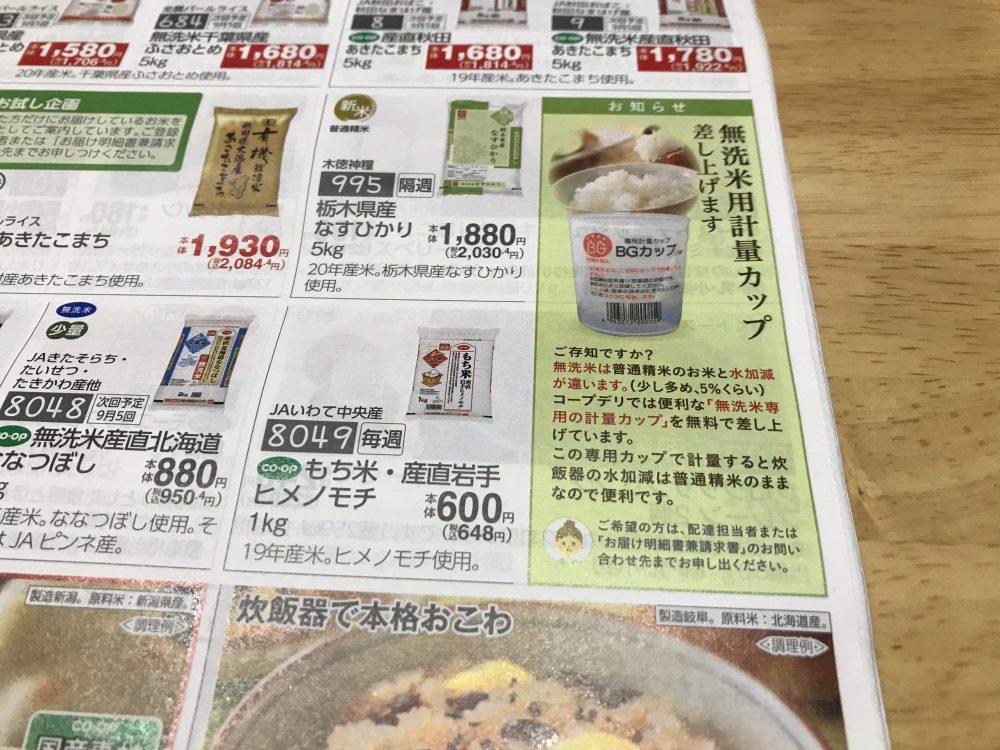 コープデリは無洗米計量カップ無料