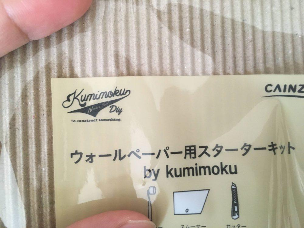 ウォールペーパー用スターターキットkumimoku