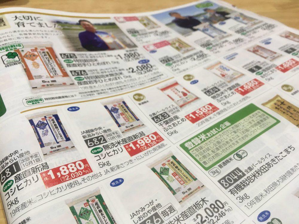 コープデリで販売している豊富なお米の種類を紹介