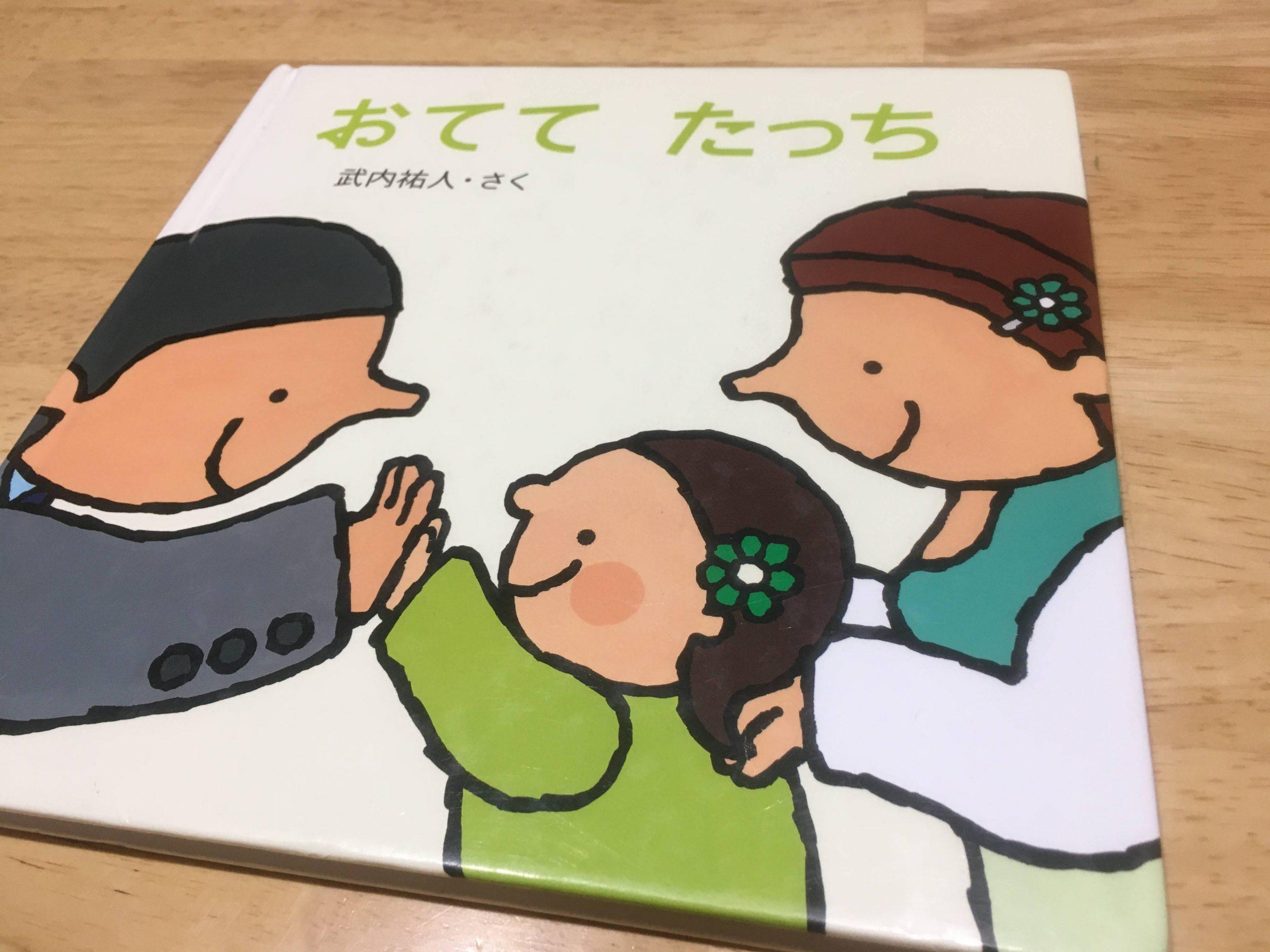 絵本おててたっちの魅力を3児のパパがレビュー【絵本のいろんな読み聞かせ方など】