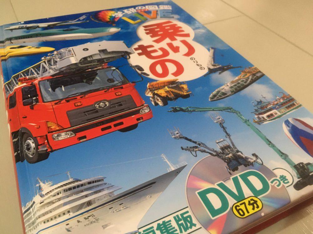 2歳男子が発狂!学研の図鑑ライブ「乗りもの」は誕生日プレゼントに最適!